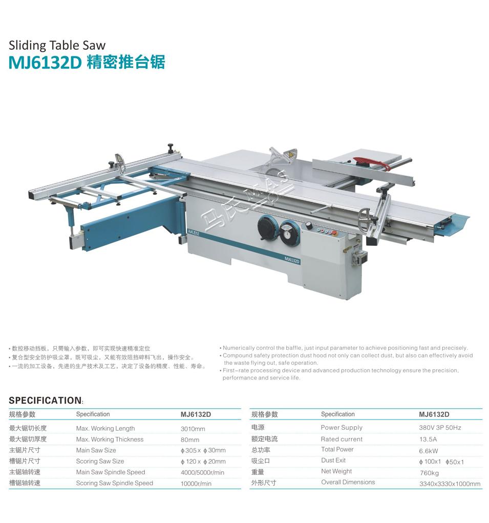 东马氏木工机械_MJ6132D精密推台锯-马氏木工机械