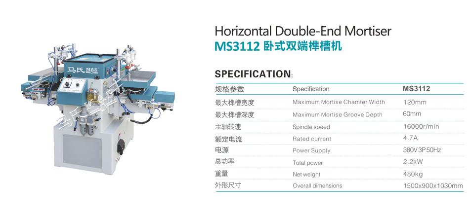 MS3112 卧式双端榫槽机-1.jpg
