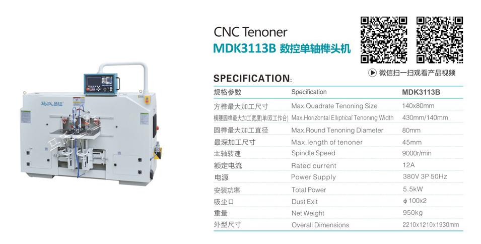 MDK3113B數控單軸榫頭機-1.jpg